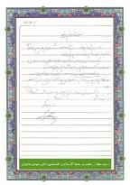 تقدیرنامه ها و تفاهم نامه ها