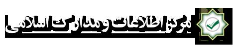 مرکز اطلاعات و مدارک اسلامی