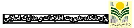پژوهشکده مدیریت اطلاعات و مدارک اسلامی